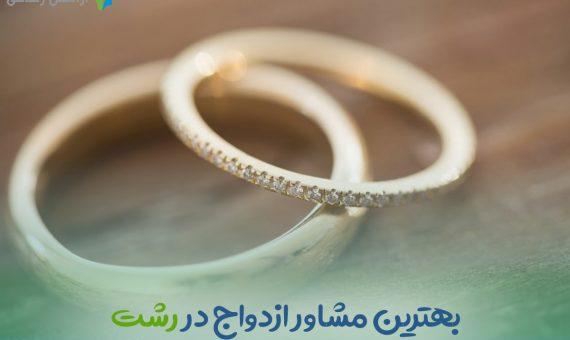 بهترین مشاور ازدواج در رشت