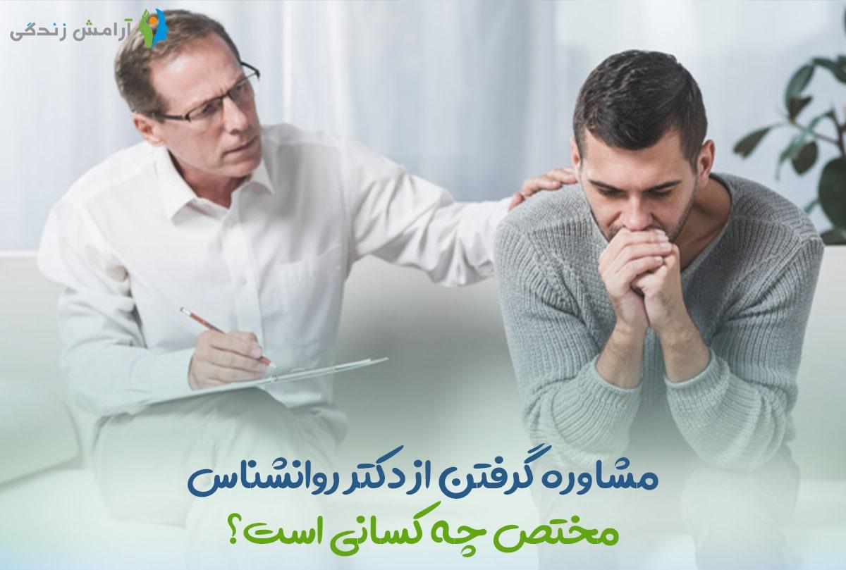 مشاوره گرفتن از روانشناس در رشت