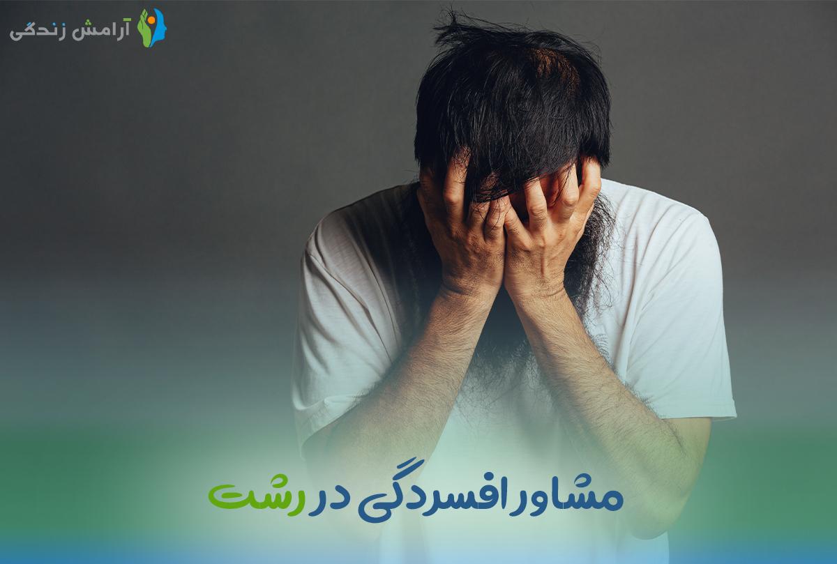 مشاور افسردگی در رشت